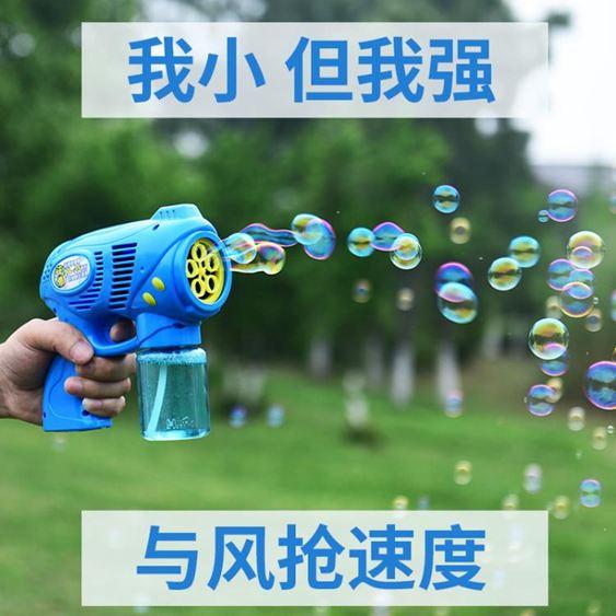 泡泡機兒童電動泡泡槍全自動泡泡機少女心吹泡泡玩具泡泡水補充液抖音