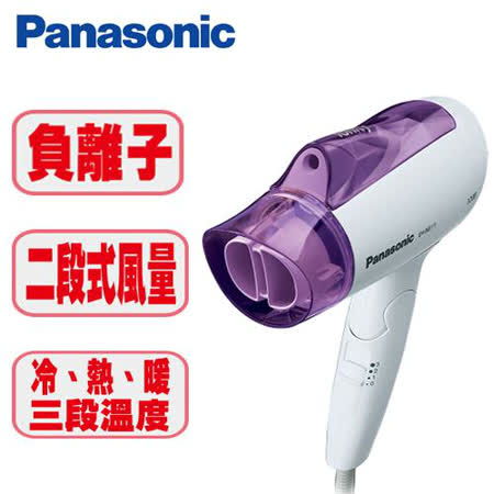 Panasonic國際 負離子速乾吹風機EH-NE11-V