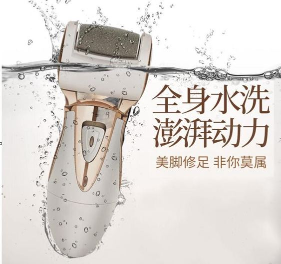 磨腳神器自動磨腳器充電式電動修腳器去死皮老繭美腳修足家用腳皮