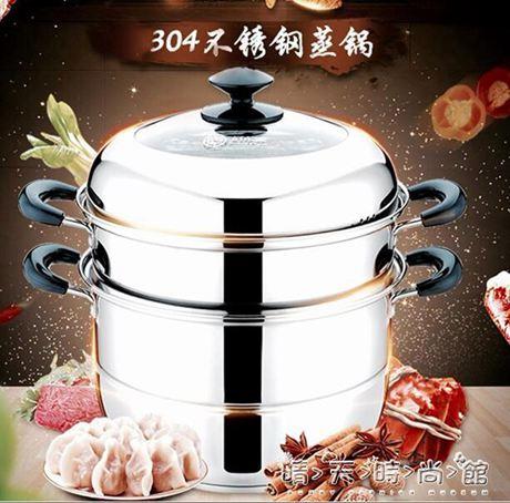 蒸鍋家用304不銹鋼三層加厚饅頭包子電磁爐煤氣灶通用28cm