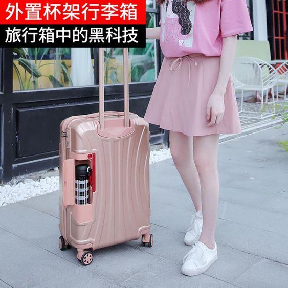 網紅行李箱女20拉桿箱男小密碼箱24寸旅行箱萬向輪正韓學生皮箱子