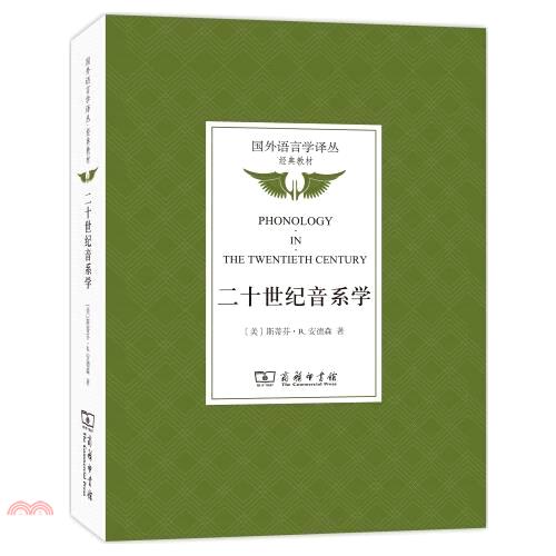 二十世紀音系學(簡體書)[75折]
