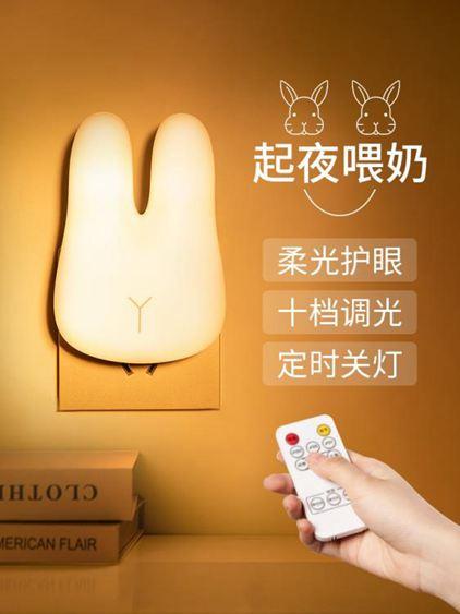 遙控小夜燈臥室床頭嬰兒寶寶喂奶臺燈插座式節能插電護眼睡眠壁燈