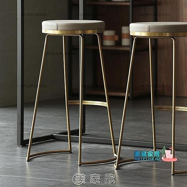 吧檯椅 北歐ins風吧臺椅酒吧椅創意咖啡椅金色高腳凳簡約餐椅鐵藝吧臺桌現貨快出