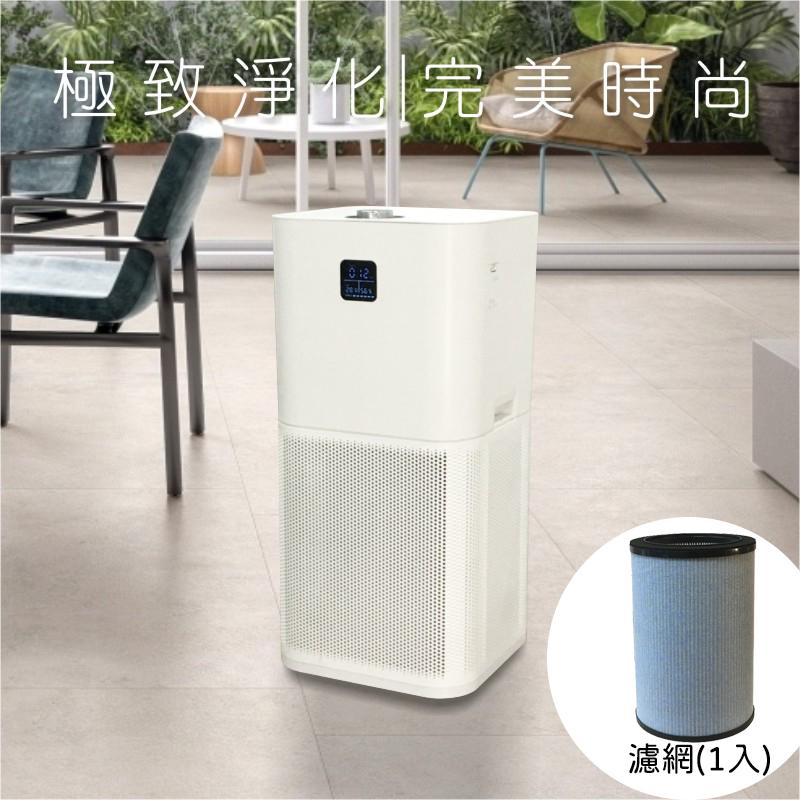 【限時預購優惠】JAIR-P550 等離子除菌清淨機+專用濾網組 空氣清淨機 過濾器  淨化器 抗空汙 防止過敏