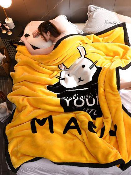 雙層毛毯被子加厚珊瑚絨床單單人保暖法蘭絨男宿舍學生冬季女毯子