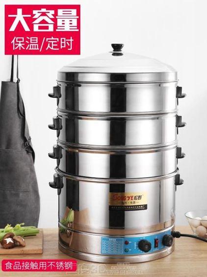 蒸包子機電蒸籠商用不銹鋼多功能定時電蒸鍋超大容量蒸包機家用蒸包爐饅頭