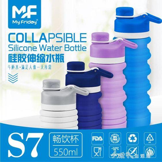 MyFriday硅膠伸縮大容量水杯戶外運動旅行便攜式水壺壓縮折疊杯子