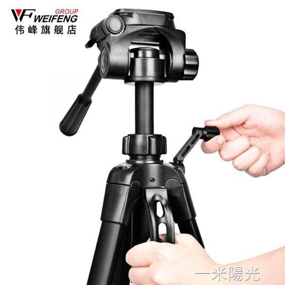 偉峰3520單反相機三腳架攝影攝像便攜微單三角架手機自拍直播支架WD一米陽光