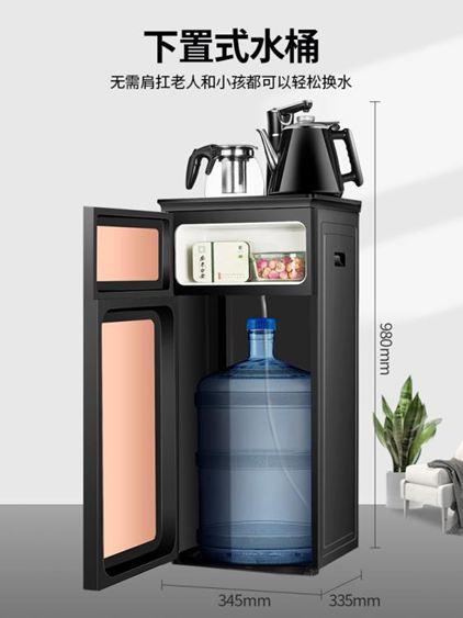 飲水機榮事達飲水機家用立式下置水桶冷熱智慧小型全自動桶裝水茶吧機