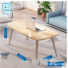 風實木簡約北歐茶幾小戶型矮桌子創意咖啡桌易裝客廳現代邊幾 WD
