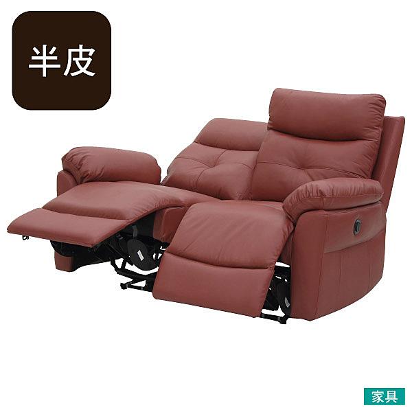 ◎半皮2人用電動可躺式沙發 MEGA RED NITORI宜得利家居