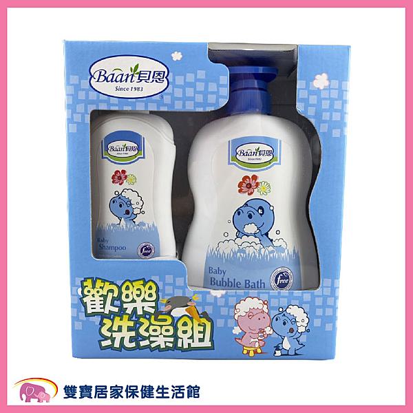 貝恩BAAN 歡樂洗澡組 嬰兒沐浴乳 嬰兒洗澡精 嬰兒泡泡香浴露 洗髮精
