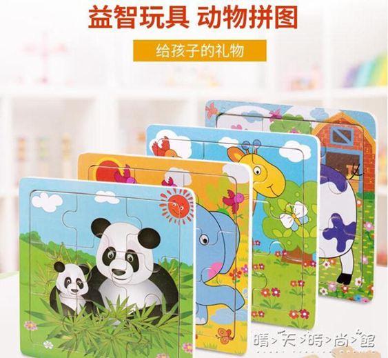 拼圖福孩兒木制9片拼圖早教益智玩具2-3-4歲幼動物拼板嵌板