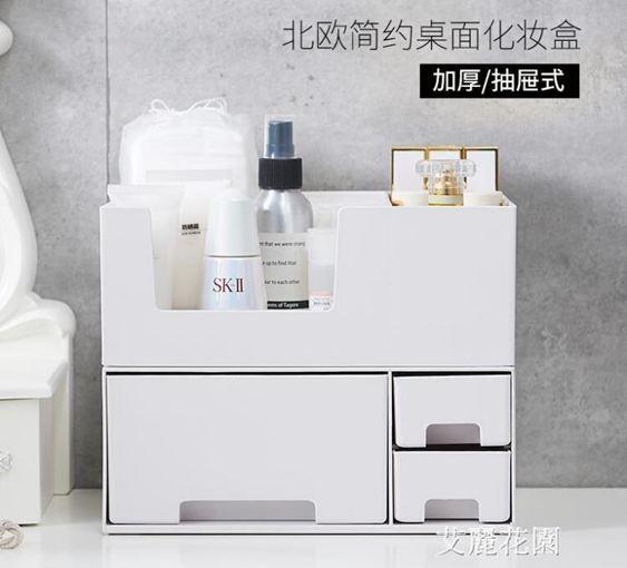 化妝品收納盒桌面簡約置物架家用抽屜式雜物學生洗漱梳妝臺整理架