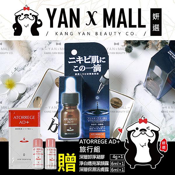 贈-旅行組|ATORREGE AD+ 淨肌無瑕精華露 10ml【妍選】