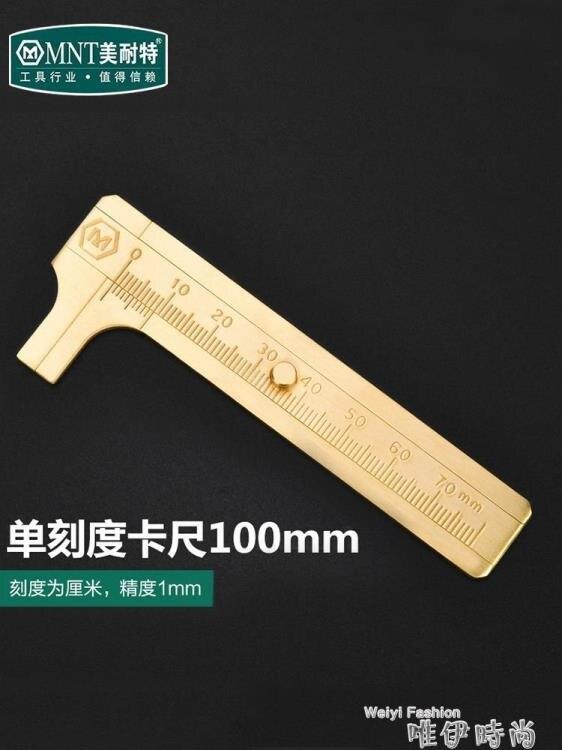 免運 卡尺 純銅文玩小卡尺高精度工業級迷你家用小型游標測量尺 韓國時尚週