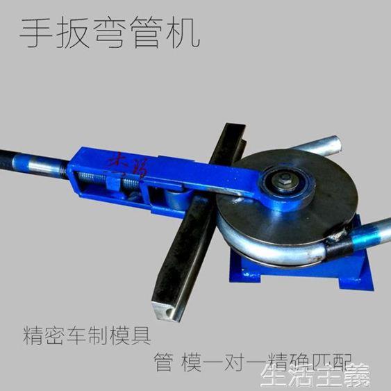 彎管機空調銅管彎管機20手動小型KBG穿電線管JDG彎管器鋁管25鐵管扳折彎