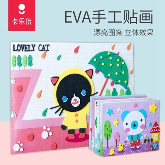 卡樂優EVA立體貼畫幼兒園材料包女孩益智黏貼玩具手工diy制作