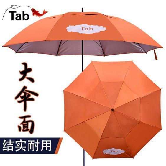 Tab戶外碳素釣魚傘2.2/2.4米萬向防風傘垂釣遮陽傘垂釣雨傘太陽傘