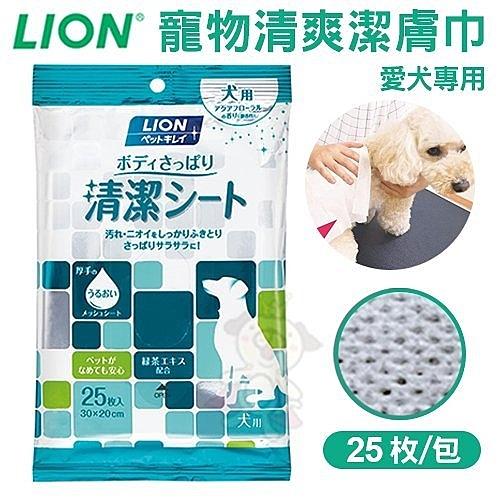 『寵喵樂旗艦店』日本LION獅王-寵物清爽潔膚巾 25枚/包 敏感肌適用 愛犬專用LI00496