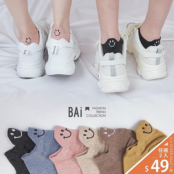 船型襪 後跟笑臉繡圖混色微笑短襪-BAi白媽媽【306119】