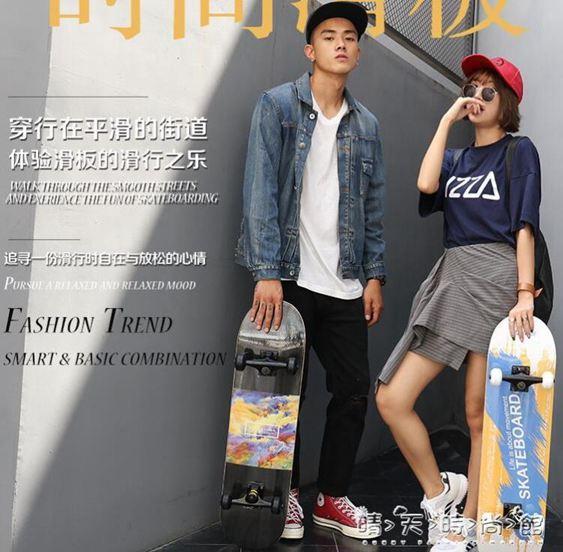 雙翹滑板初學者青少年公路刷街成人男女生四輪專業滑板車