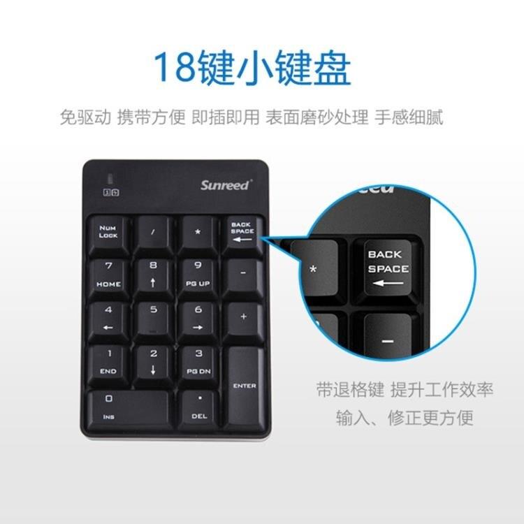 免運 無線數字小鍵盤筆記本手提臺式機電腦usb外接迷你財