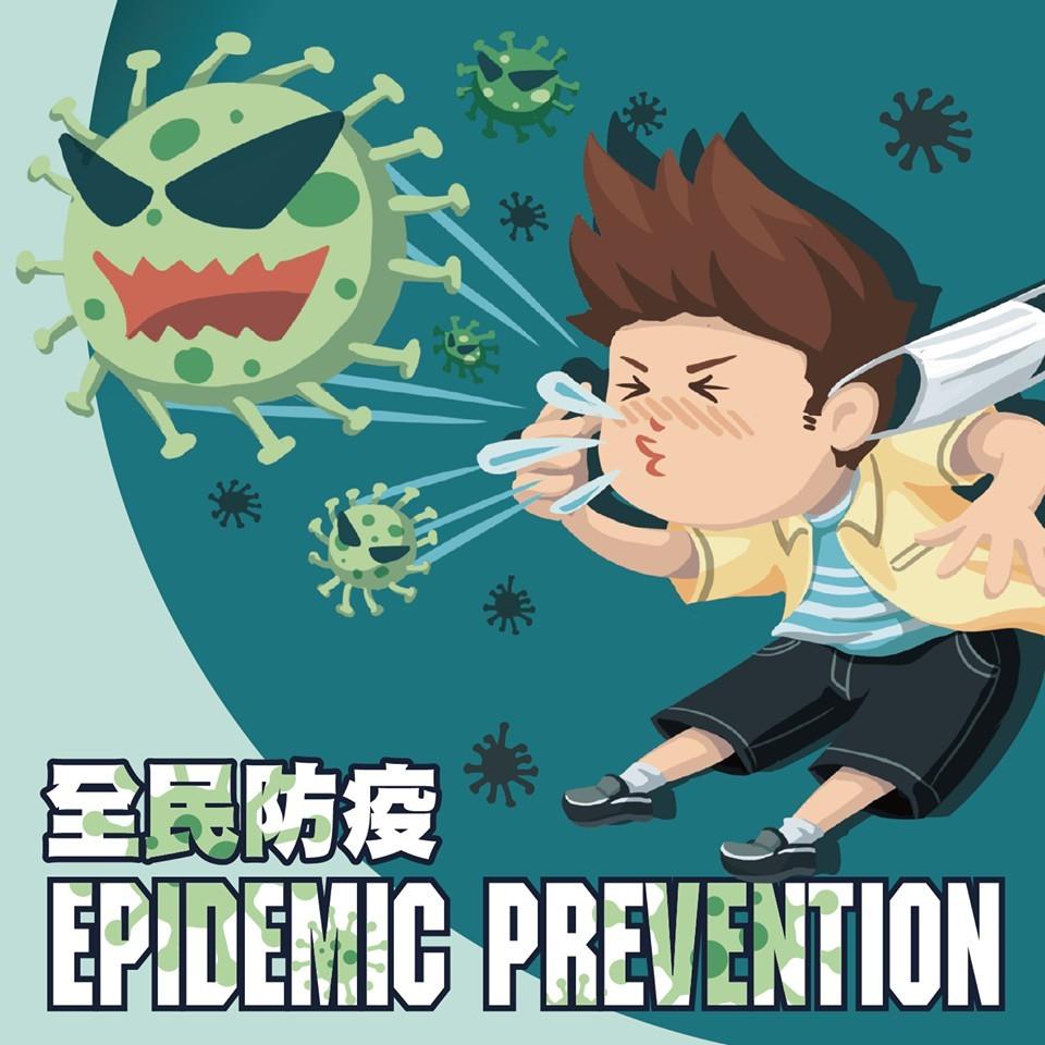 防疫相關全民防疫 epidemic prevention 繁體中文 正版桌遊 含稅附發票 實體店暫