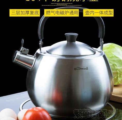 不鏽鋼306燒水壺燒水壺304不銹鋼燃氣加厚鳴笛複底燃氣煤氣電磁爐通用開水壺家用