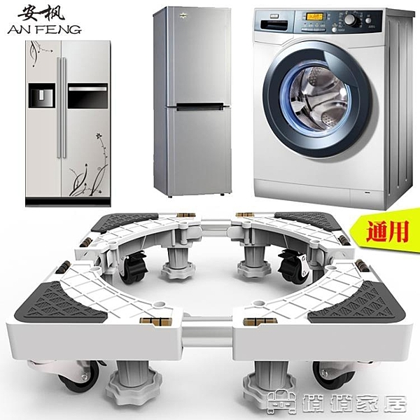 洗衣機底座置物架滾筒移動萬向輪通用全自動托架冰箱墊腳架支架子 【母親節特惠】