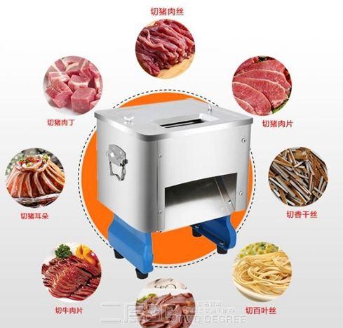 自動切肉機切肉機商用電動不銹鋼切片機全自動家用切絲機切菜機切丁切肉片機DF