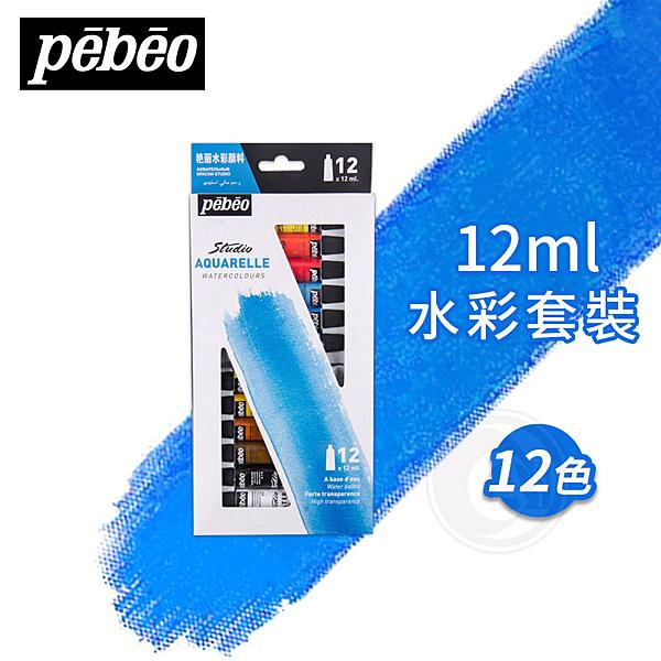 『ART小舖』Pebeo 法國 貝碧歐 12ml水彩顏料套裝 12色 單盒
