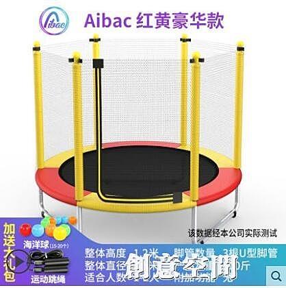 蹦蹦床家用兒童室內寶寶彈跳床小孩成人健身帶護網家庭玩具跳跳床 NMS創意空間
