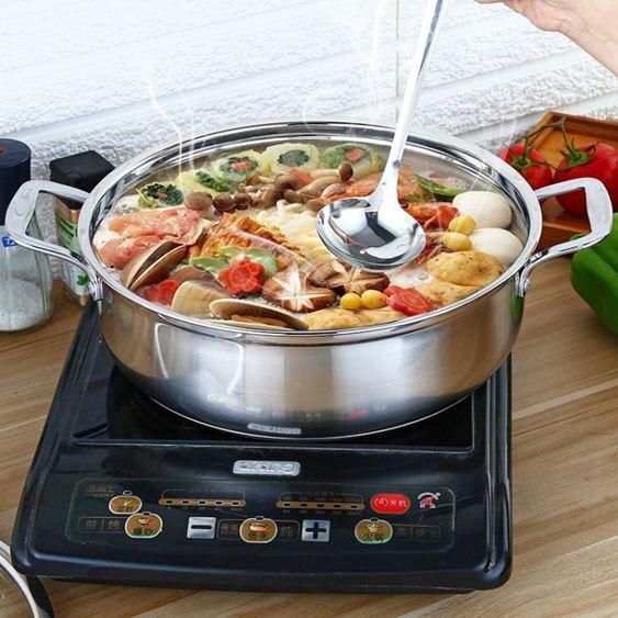 不銹鋼加厚復底火鍋鍋湯鍋家用燉鍋不粘鍋燃氣電磁爐通用鍋具