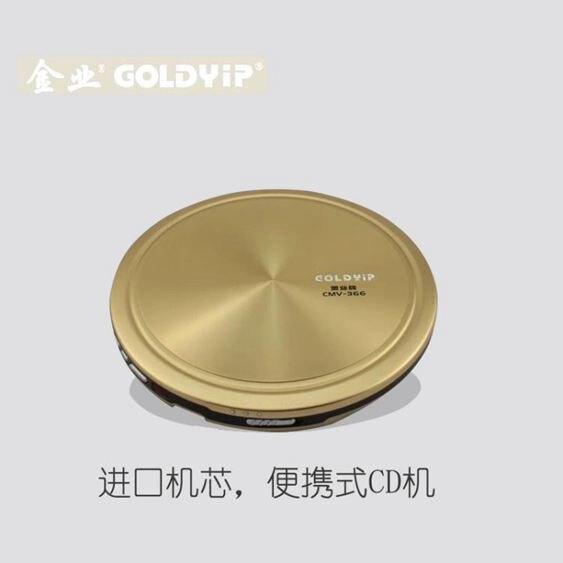 Goldyip/金業品牌便攜式CD機英語學習機VCD播放機插電隨聲聽特價