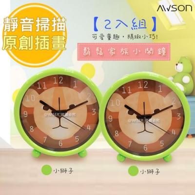 (2入組)日本AWSON歐森 動物家族小鬧鐘/時鐘(AWK-6005)國王獅