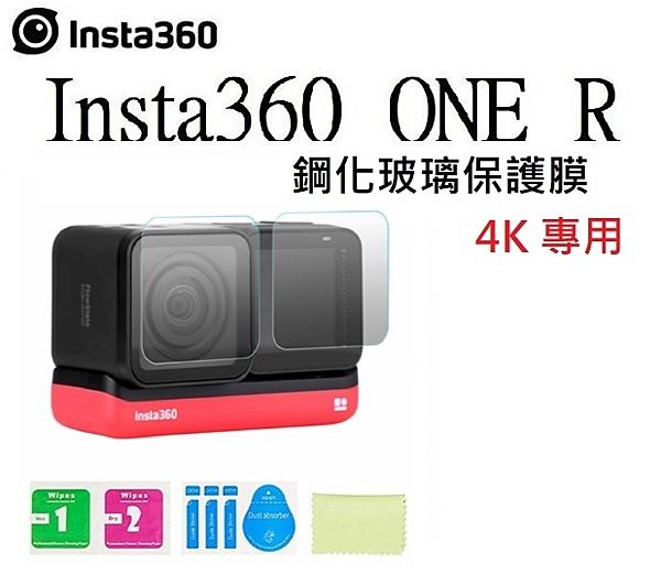 名揚數位 Insta360 ONE R 4K 專用鋼化玻璃保護膜 1片鏡頭保護貼+1片螢幕保護貼 9H高硬度鋼化