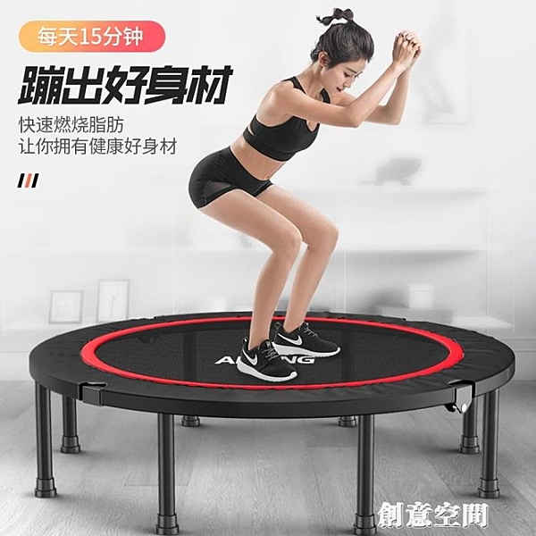 蹦蹦床健身家用兒童室內彈跳床小孩蹭蹭床大人運動家庭跳跳床 NMS創意空間