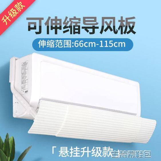 空調擋風板坐月子導風板出風口冷氣防直吹擋板格力美的通用遮風板DF