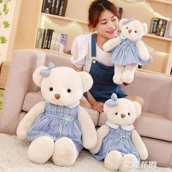小熊公仔布娃娃小號女生毛絨玩具可愛抱抱熊女孩公主七夕熊貓玩偶