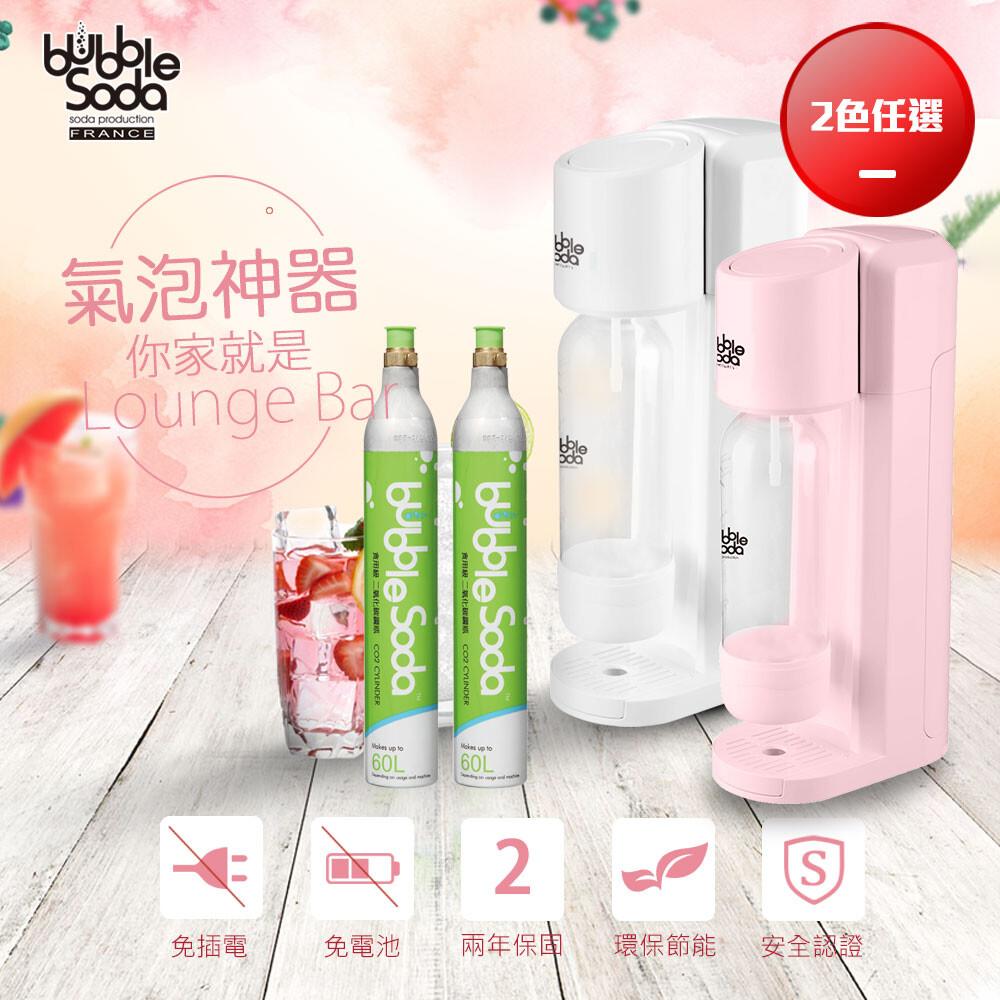 法國bubblesoda節能免插電經典氣泡水機超值組合(內含機器+60l氣瓶x2+1l水瓶)