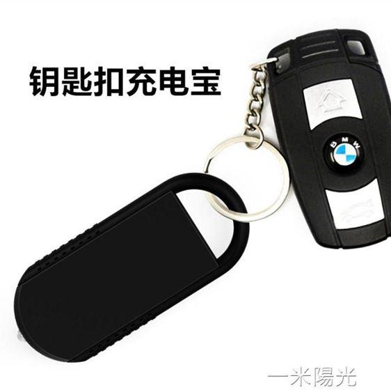 應急充電寶便攜迷你移動電源鑰匙扣自帶線蘋果安卓兩用手電筒創意 一米陽光