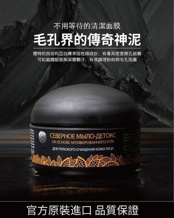 歐洲原裝siberica深層淨化排毒黑皂面膜(30ml)