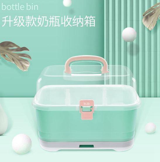 奶瓶收納盒可優比嬰兒奶瓶收納箱奶瓶架瀝水晾干架帶蓋防塵寶寶餐具收納盒
