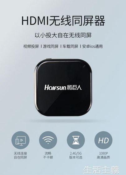 同屏器高清無線hdmi同屏器手機連接電視投屏器蘋果安卓通用5G投屏神器