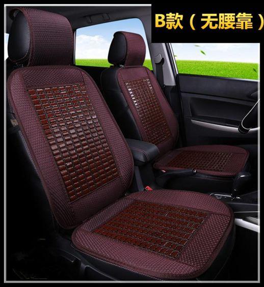 汽車內坐墊夏季車上小車主副駕駛制冷座位座椅套透氣單個竹片涼席