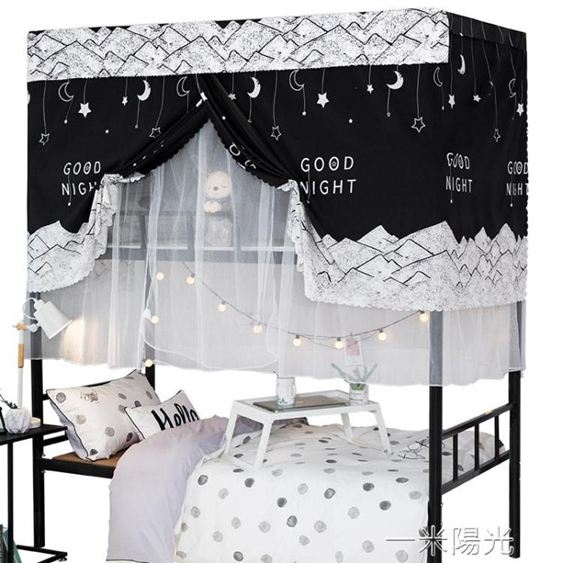 兩用床簾蚊帳一體式宿舍上鋪下鋪遮光窗簾寢室單人床圍簾北歐簡約 一米陽光