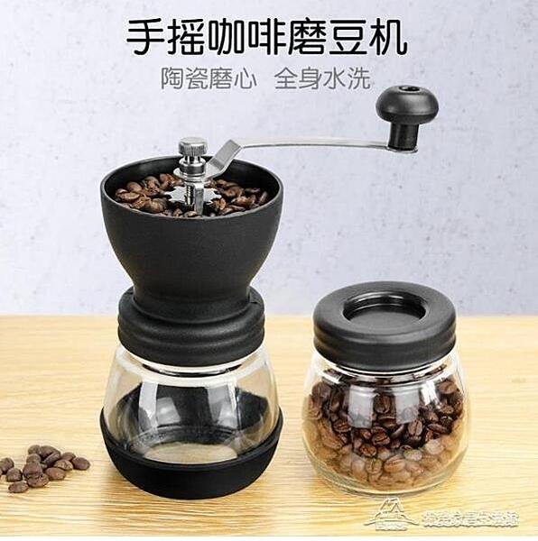 研磨咖啡機全身可水洗手搖咖啡磨豆機研磨機咖啡研磨器手動咖啡機粉碎機 牛年新年全館免運