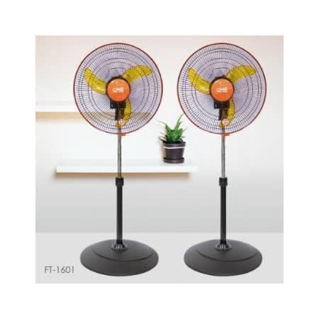 華冠 《2入超值組》MIT台灣製造 16吋升降桌立扇/強風電風扇(360度旋轉) FT-1601x2